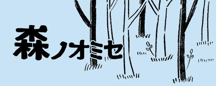 森ノオミセ