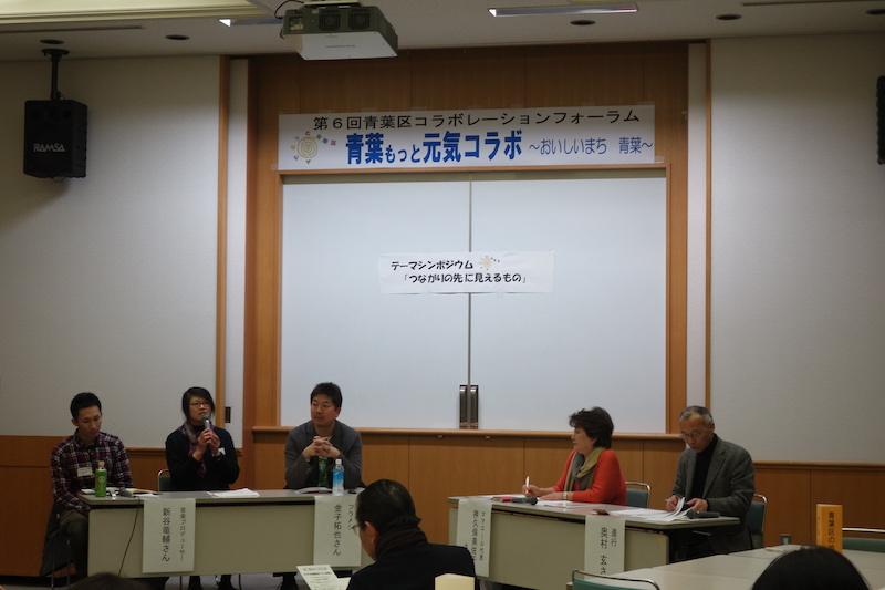 コラボレーションフォーラムでは、フラメシの金子拓也さん、namaotoの新谷竜輔さん、ママエールの押久保美佐子さん、そして小池がシンポジウムで話しをしました(写真:藤崎浩太郎)