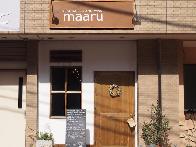 料理担当の菜穂子さんが店の看板をイメージしたときに浮かんできたのが「maru」の文字。同名の既存店があったので一文字加えて「maaru」に。なんとも不思議! でも好きです、その感覚(笑)