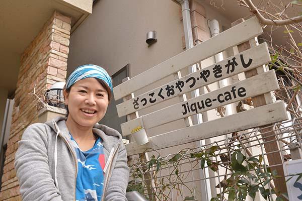 笑顔が素敵な「jique-cafe」店主の大平奈々さん。可愛い手描きの看板は手作りとのこと