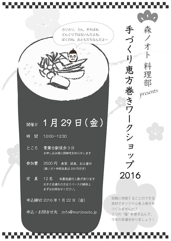 森ノオト料理部presents 手づくり恵方巻きワークショップ2016のチラシ