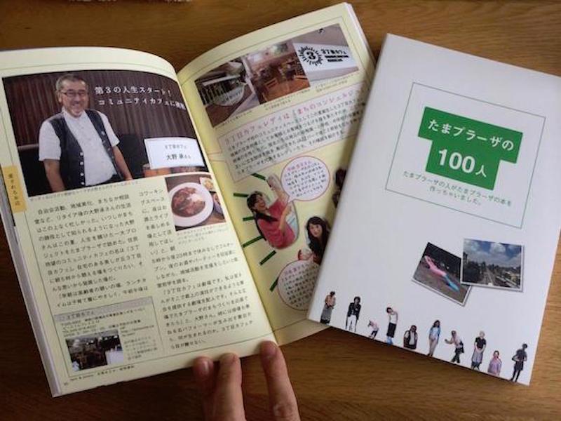 マスマスが運営しているFAAVO横浜でのさまざまなプロジェクト事例を聞いた。森ノオトが2014年に取り組んだ『たまプラーザの100人』の本の出版もこの手法で印刷費をまかなった。大変だったけど達成した時の嬉しさと応援してくれた方々への感謝の気持ちは、今もリアルにおぼえている