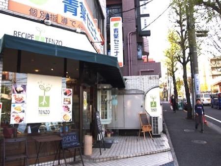 横浜市青葉区もえぎ野1-18 https://ja-jp.facebook.com/Revive.Recipe.TENZO