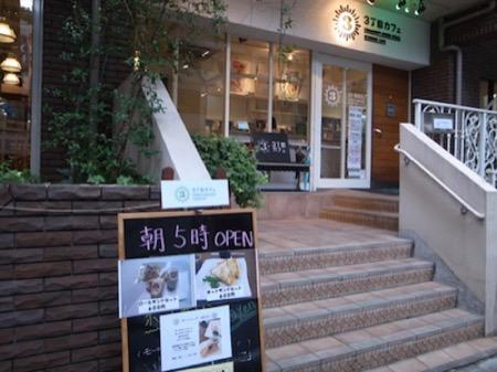 青葉区美しが丘1-10-1 ピースフルプレイス1F http://3choome-cafe.com