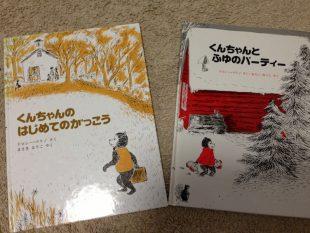 くんちゃんの本は、シリーズになっています。我が家にも数冊。 くんちゃんと一緒に1年を送るのも、きっと楽しいよ