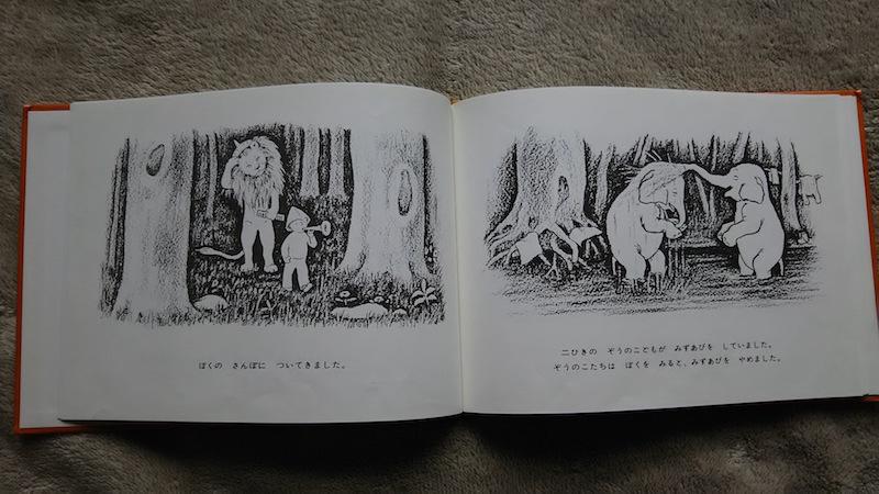 もりのなかの木々を見ていると、本物の森を思い出してしまいます