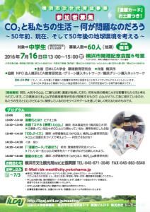本講座のチラシは、横浜市内の中学校にも配布されています