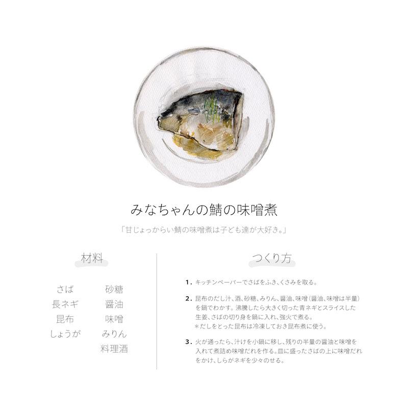 上野さんのレシピイラスト。料理の温度を感じる温かな水彩画です。メニュー名には給食スタッフの名称も付けて。同じメニューでも味付けにスタッフの個性が出るのだそうです