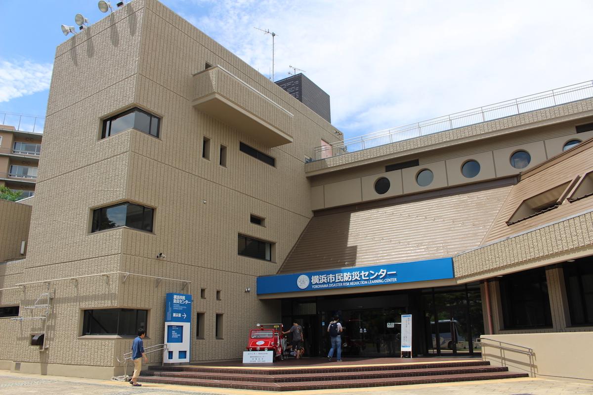 横浜駅西口から徒歩10分の高台にある横浜市民防災センター