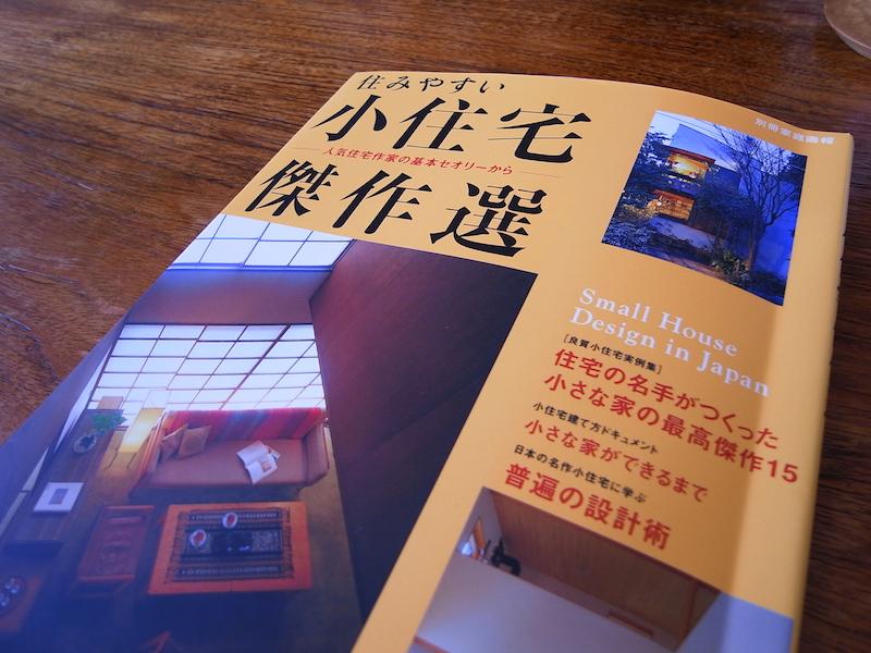 清水さんを導いた雑誌は今でもすぐ手が届くところに置かれていた。お気に入りのページもすぐに開けるようになっている。この本、わが設計事務所にもあり、バイブルと言えるかも