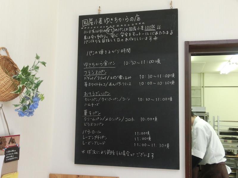 パンの焼きあがり時間が記されている黒板