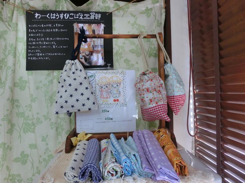 工芸部の作品の販売。入学前シーズンだったので小学校で使用するナフキンと巾着袋が陳列されていた