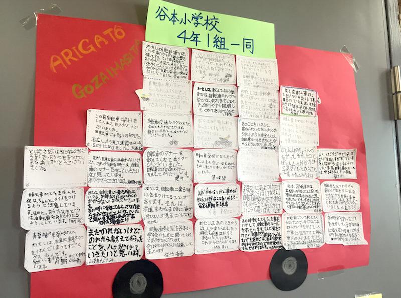 交通安全教室に参加した子どもたちからのお礼や感想の手紙に心が和む。これも「地域で子育て」の一つのかたち!