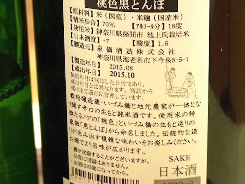 精米歩合や酒米生産者の名前まできちんと明記されている。泉橋酒造の酒を取り扱う「酒のあさの」の浅野雄太さんは、「情報が多いのは良いこと」と語る。