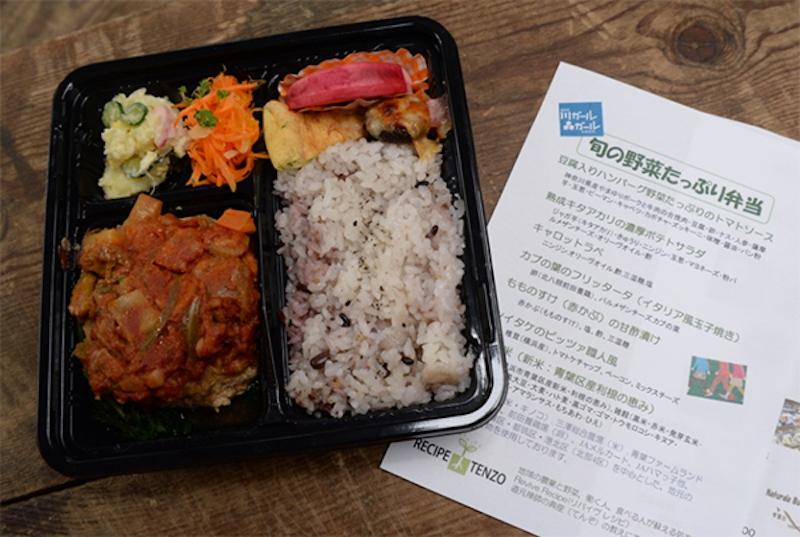 この日のランチは藤が丘のお惣菜屋さん「Revive Recipe TENZO」さんのもの。なんとお弁当を届けてくれたTENZOの植木真さんにとって、この講座の企画をした加茂千津子さんは中学時代の数学の先生!
