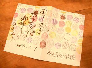 講演会の後、パンフレットにもらった木村泰子先生のサイン。「学びは楽しい」と書かれている。これから子育てに悩んだときには、このパンフレットを見て気持ちを立てなおそう。私にとっての宝物が一つ増えた