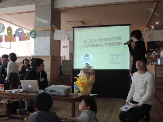 横浜国立大学の佐藤文乃さん、麦谷英里加さん、久野佑馬さんによる「エコDIY改修」の効果発表。賑やかな中でも真剣に聞き入る大人たち。注目の高さがうかがえます