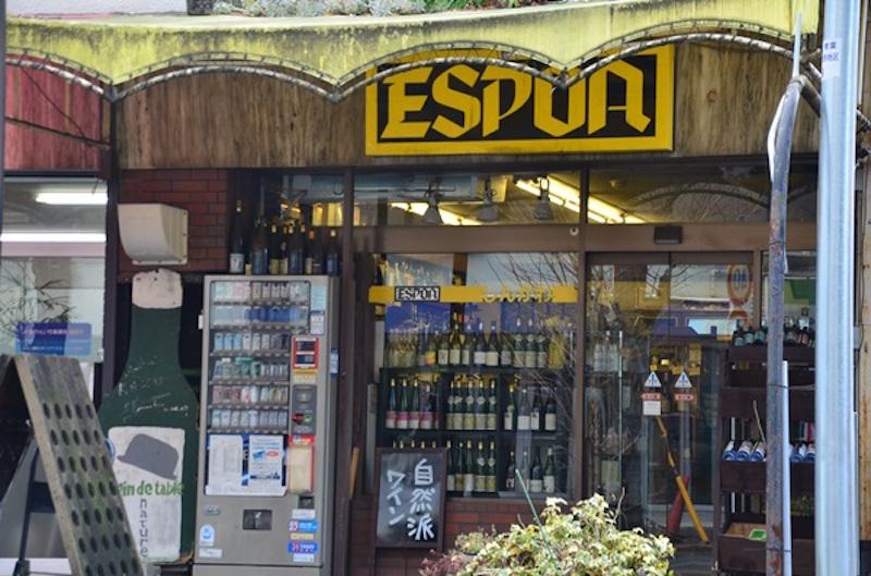 黄色い「ESPOA」の文字、窓越しにはワインボトルがずらりと並ぶ店内が見える。ただ者ではないその雰囲気に、美味しいワインとの出会いの期待が膨らむ