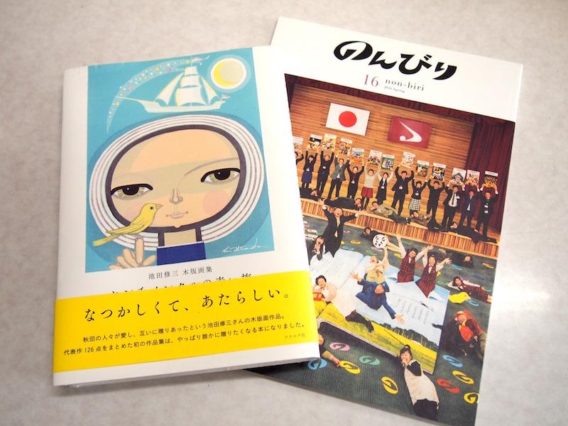 かわいらしい子どもの絵柄の作品が多い池田修三さんの作品集。2012年から刊行されている秋田のフリーマガジン『のんびり』