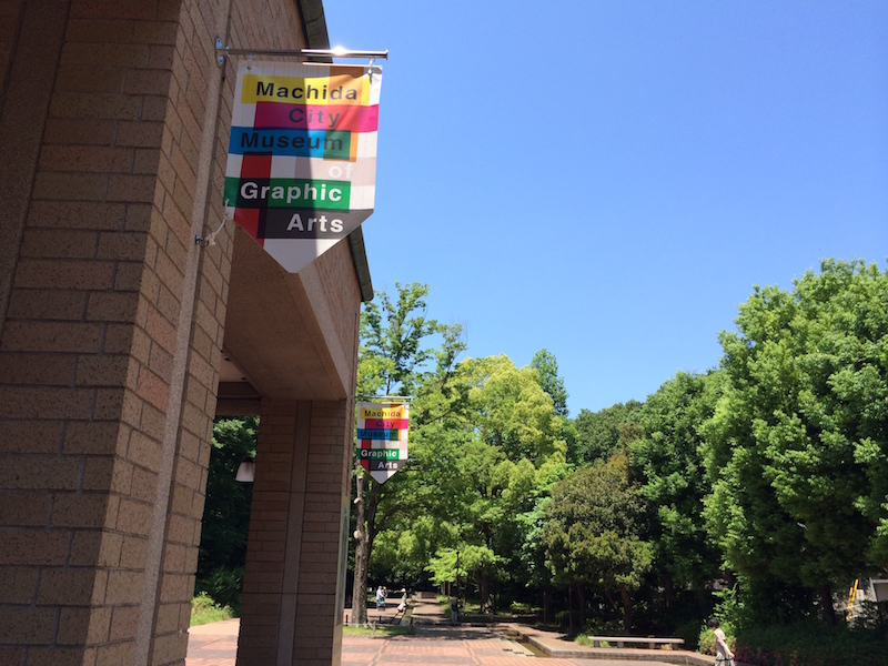 緑が美しい芹ヶ谷公園の中に佇む美術館。展示室だけでなく、版画工房もある。喫茶室の薬膳カレーが美味!