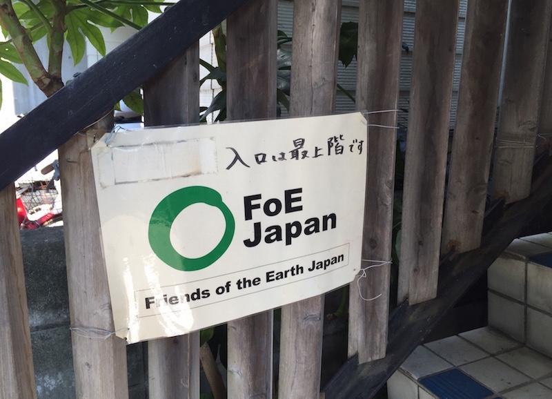 日本の事務所は東京都板橋区、住宅街の中のしゃれた集合住宅の中にある