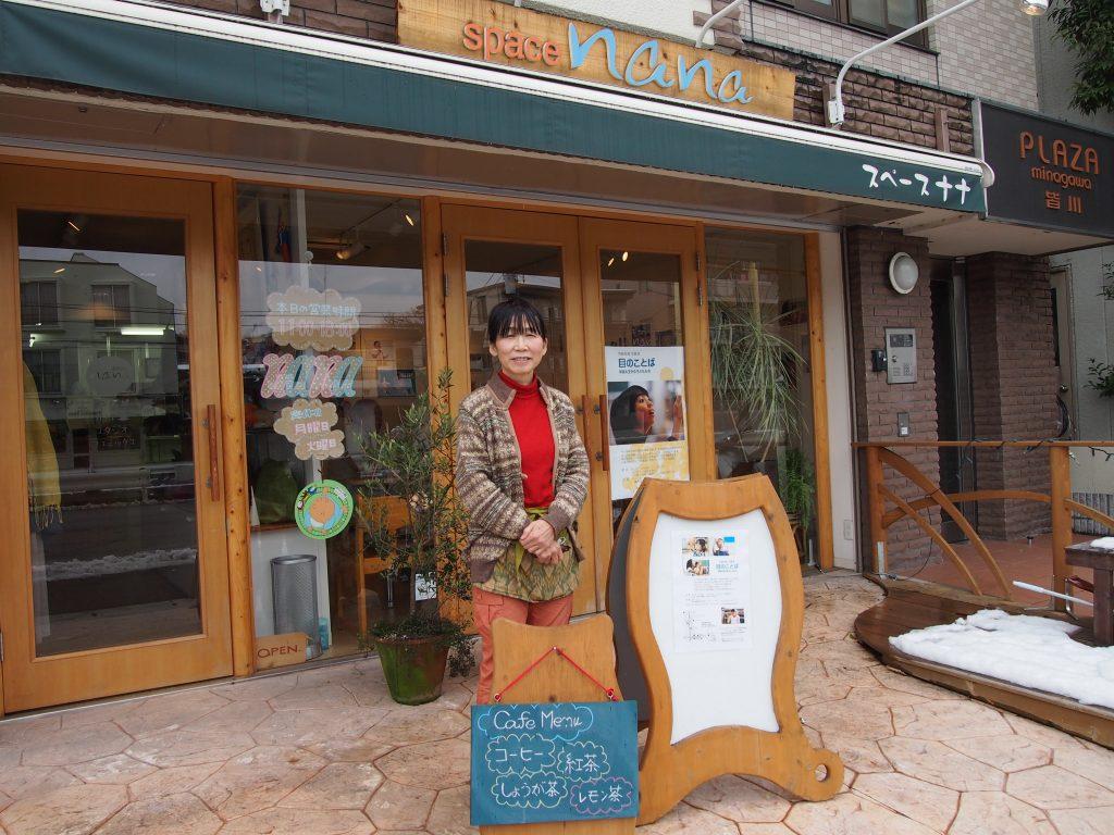 NPOスペースナナ共同代表のおひとり柴田暁子さん。大らかで明るく優しい。整体師・フットテラピストで健美体操の講師でもある。スペースナナ内の和室では柴田さんの整体やフットテラピーも受けられる