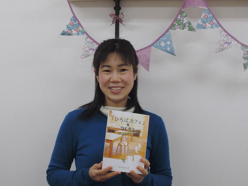 『ひろばカフェをつくろう』の執筆、編集を手がけたスタッフの山田顕子さん。冊子『こまちぷらす』の編集など、情報発信事業を一手に引き受ける