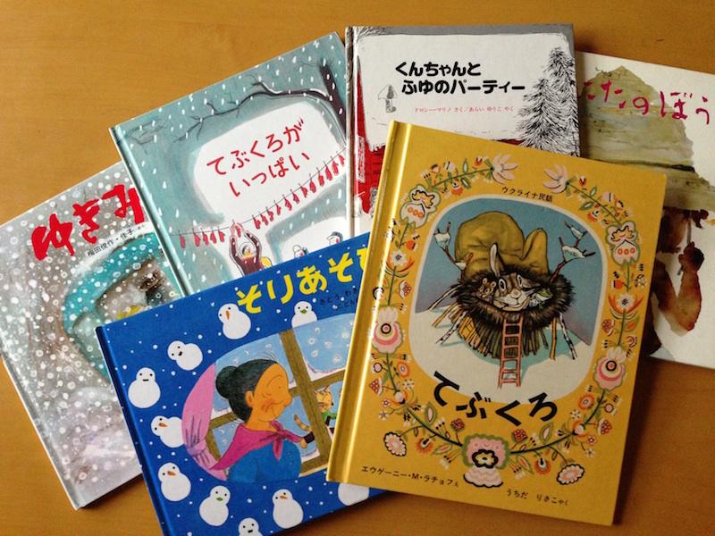雪、冬、てぶくろ、などの冬の絵本はしばらく本棚から取りのぞき、お休みです